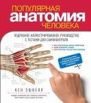 Книга Популярная анатомия человека. Подробное иллюстрированное руководство с тестами для самоконтроля