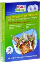 Книга Разговорный английский для тех, кто много путешествует (комплект из 2 книг + 2 CD)