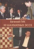 Книга 30 шахматных эссе