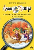 Книга Агата Містері. Крадіжка на Ніагарському водоспаді