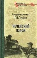 Книга Чеченский излом