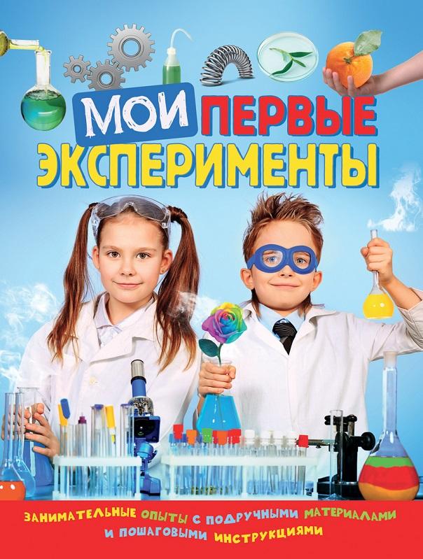 Купить Мои первые эксперименты, Дж. Бергамино, 978-5-353-08212-5