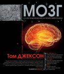 Книга Мозг