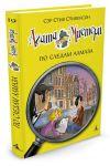 Книга Агата Мистери. Книга 19. По следам алмаза