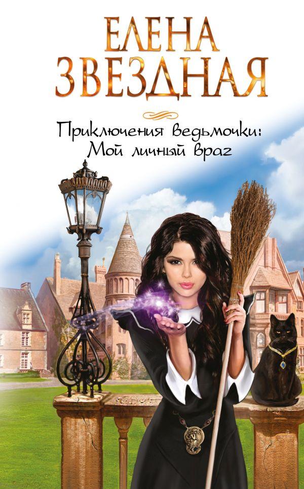 Купить Приключения ведьмочки: Мой личный враг, Елена Звездная, 978-5-699-96556-4