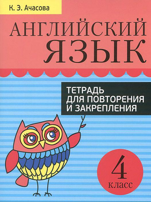 Купить Английский язык. 4 класс. Тетрадь для повторения и закрепления (2-е издание), Ксения Ачасова, 978-985-15-2681-5, 978-985-15-3100-0