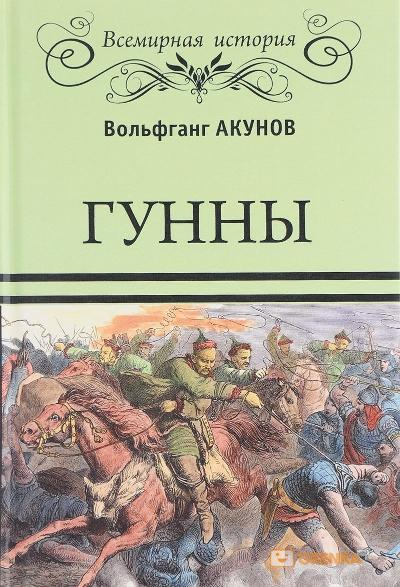 Купить Гунны, Вольфганг Акунов, 978-5-4444-5201-1