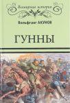 Книга Гунны