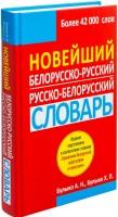 Книга Новейший белорусско-русский, русско-белорусский словарь (3-е издание)