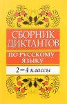 Книга Сборник диктантов по русскому языку. 2-4 классы (4-е издание)