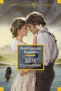 Книга Шёлк и другие истории
