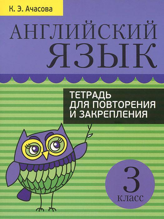 Купить Английский язык. 3 класс. Тетрадь для повторения и закрепления, Ксения Ачасова, 978-985-15-2709-6