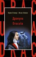 Книга Дракула = Dracula