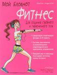 Книга Мой блокнот. Фитнес