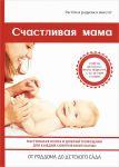 Книга Счастливая мама. Настольная книга и добрый помощник для каждой современной мамы