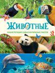 Книга Животные. Энциклопедия самых интересных фактов