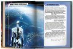фото страниц Marvel. Полная энциклопедия вселенной #5
