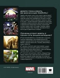 фото страниц Marvel. Полная энциклопедия вселенной #7