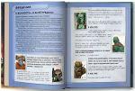 фото страниц Marvel. Полная энциклопедия вселенной #4