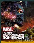 фото страниц Marvel. Полная энциклопедия вселенной #2