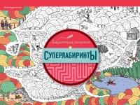 Книга Суперлабиринты