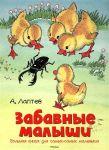 Книга Забавные малыши. Большая книга для самых-самых маленьких