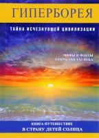 Книга Гиперборея. Тайна исчезнувшей цивилизации