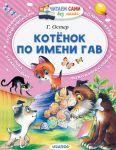 Книга Котёнок по имени Гав
