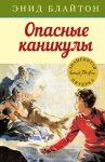 Книга Опасные каникулы