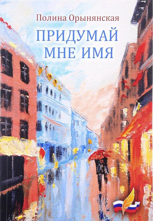 Купить Поэзия и афоризмы, Придумай мне имя, Полина Орынянская, 978-5-906826-26-8