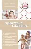 Книга Здоровье малыша