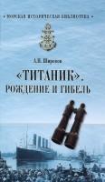Книга 'Титаник'. Рождение и гибель