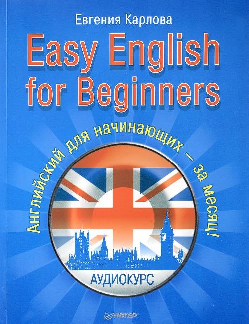 Купить Easy English for Beginners. Английский для начинающих, Евгения Карлова, 978-5-496-01630-8