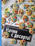 Книга Начни с десерта. Книга для записи рецептов