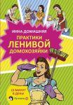 Книга Практики ленивой домохозяйки