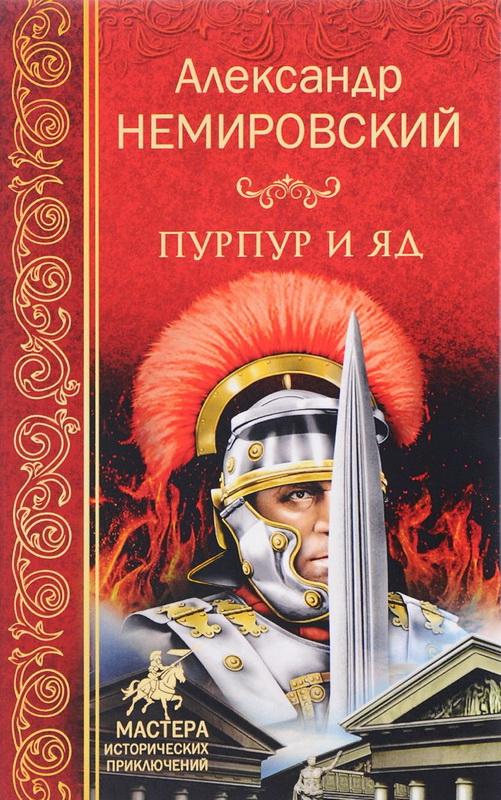Купить Пурпур и яд, Александр Немировский, 978-5-4444-5920-1