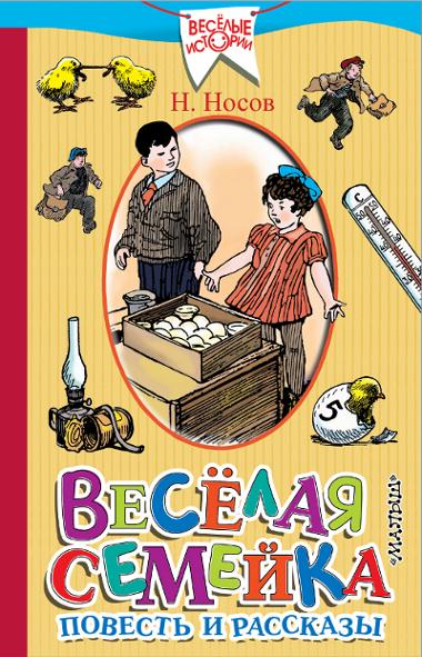 Купить Весёлая семейка, Николай Носов, 978-5-17-100946-5