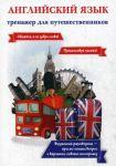 Книга Английский язык. Тренажер для путешественников