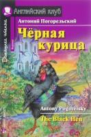 Книга Черная курица / The Black Hen