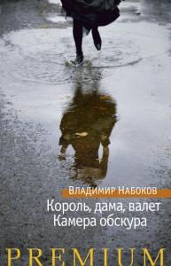 Книга Король, дама, валет. Камера обскура