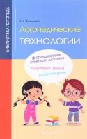 Книга Логопедические технологии