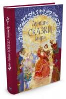Книга Лучшие сказки мира
