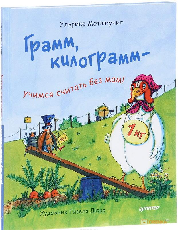 Купить Грамм, килограмм - учимся считать без мам!, Ульрике Мотшиуниг, 978-5-496-02996-4