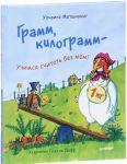 Книга Грамм, килограмм - учимся считать без мам!