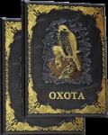 Книга Подарочный 2-х томник. Охота и рыбалка