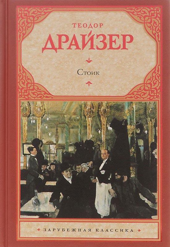 Купить Стоик, Теодор Драйзер, 978-5-699-73775-8