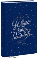 Книга Книга Нового года и Рождества. Наши дни