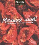 Книга Мамма миа! Домашняя итальянская кухня