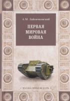 Книга Первая мировая война