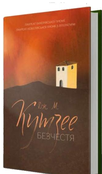 Купить Безчестя, Дж. М. Кутзее, 978-617-12-3140-5